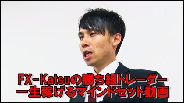 fx-katsuマインドセット