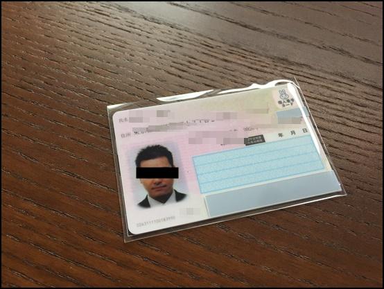 オガタナオトfxマイナンバーカード