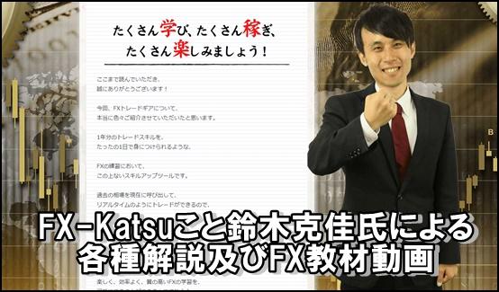 fx-katsu動画