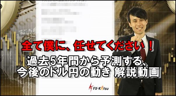 fx-katsuドル円予測