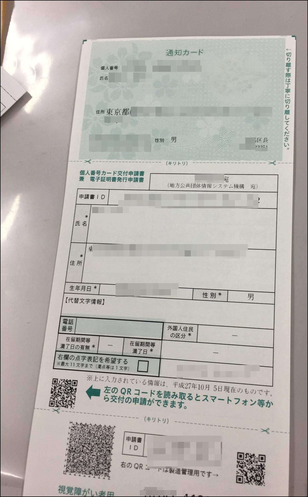 マイ ナンバーカード 受け取り マイナンバーカードの受け取りについて|宝塚市公式ホームページ