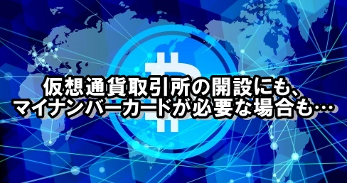 仮想通貨取引所登録