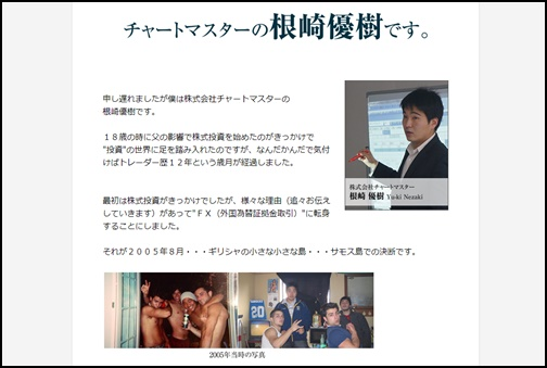 根崎優樹チャートマスター
