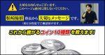 チャートマスターアカデミー根崎優樹氏の仮想通貨FXトレード無料セミナーの話