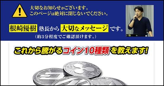 根崎優樹fxビットコイン