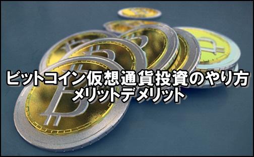 仮想通貨投資やり方