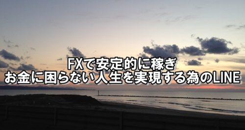 fxLINE情報
