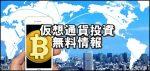 仮想通貨投資・ビットコインFXトレード関連無料情報まとめ