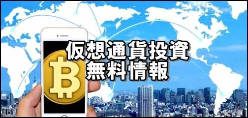 仮想通貨投資無料情報まとめ