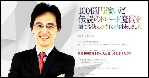 奥谷隆一100億円