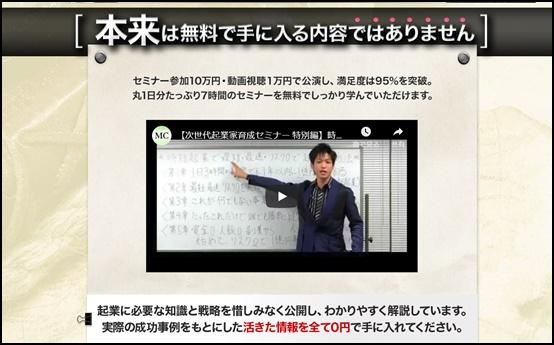 加藤将太仮想通貨webセミナー