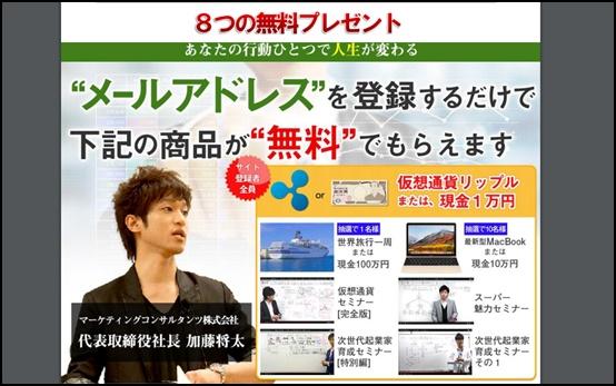 加藤将太1万円