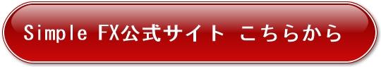 simplefx 公式サイトボタンリンク