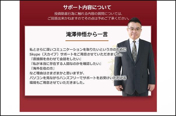 滝澤伸悟サポート