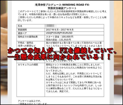 滝澤伸悟プロデュース-WINDING ROAD FX-声