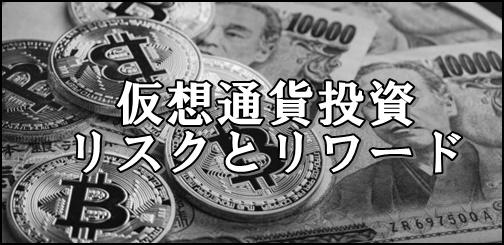 仮想通貨投資リスクリワード