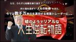 滝澤伸悟プロデュース-WINDING ROAD FX-特典検証評判レビュー