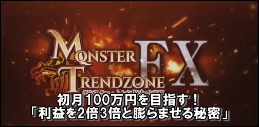 モントレfx特典動画