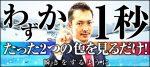 1秒スキャルFX(マックス岩本・クロスリテイリング商材)特典評判レビュー