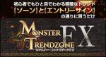 モンスター・トレンドゾーンFX(モントレFX)特典評判レビュー