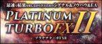 PLATINUM TURBO FXⅡ(プラチナターボFX2)特典評判レビュー