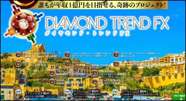 ダイヤモンドトレンドfx内容