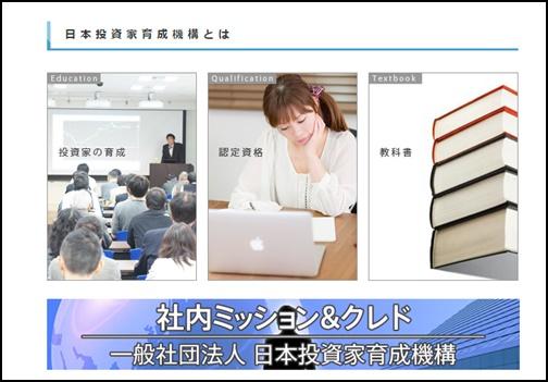 一般社団法人日本投資家育成機構