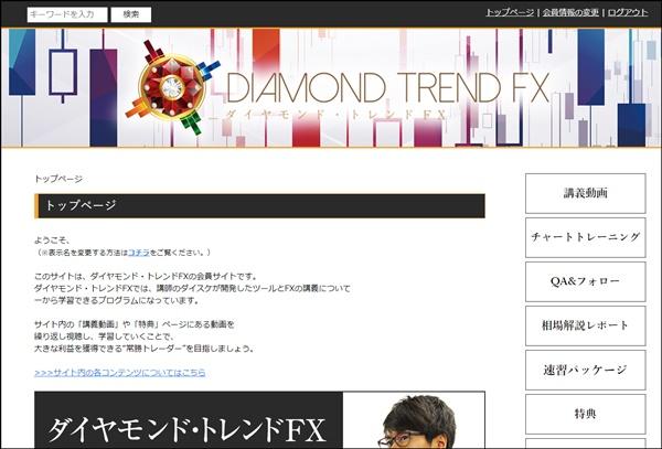 ダイヤモンドトレンドfx購入者ページ