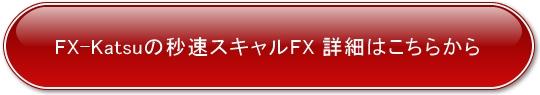秒速スキャルFXボタン