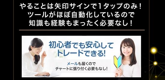 one tap trade fx 初心者向け