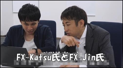 fx-jinとfx-katsu