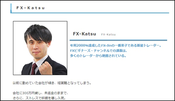 fx-katsu稼ぐ