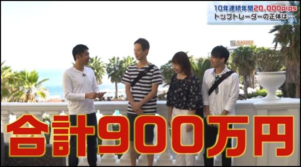 fx900万円稼ぐ