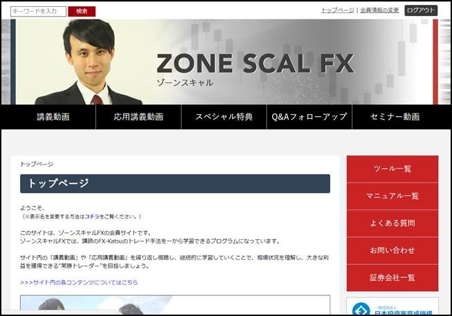 ゾーンスキャルFX会員サイト