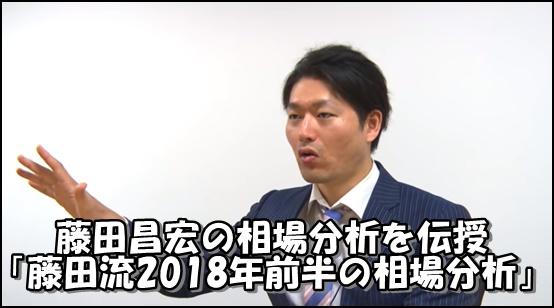 fx藤田昌宏相場分析