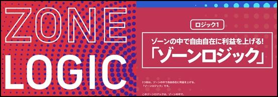 ゾーンロジックFX-Katsu