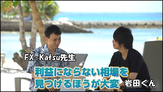 fx-katsuと岩田くん