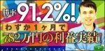ゾーンスキャルFX(FX-Katsu商材)特典検証評判レビュー