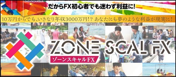 ゾーンスキャルFX