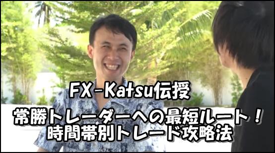 fx-katsu特典時間帯別トレード