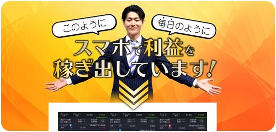 スマホFX藤田昌宏