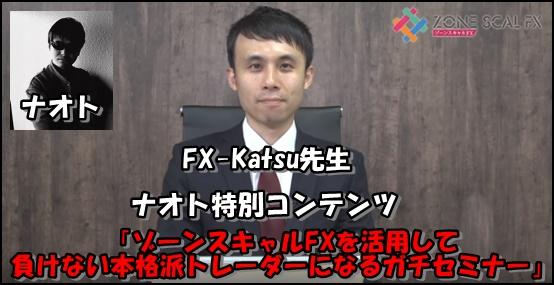 fx-katsuとナオト