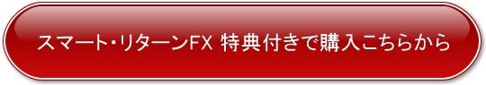 スマリタFX購入ボタン