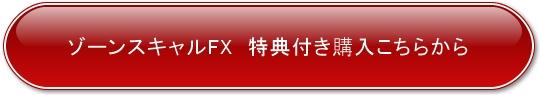 ゾーンスキャルFX購入ボタン