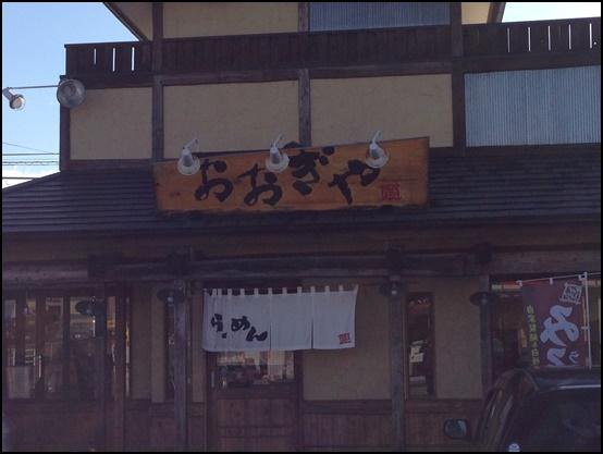 おおぎやラーメン玉村町店