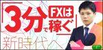 Go! Go!! スキャルFX(本田浩輝・クロスリテイリング商材)特典検証評判レビュー