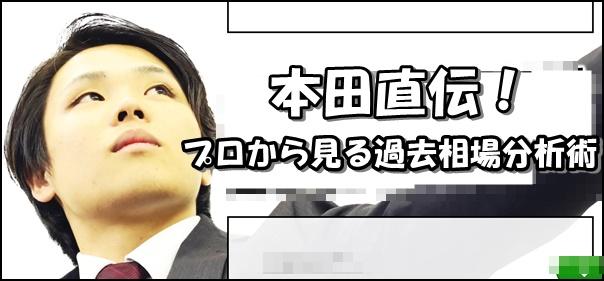 本田浩輝相場分析