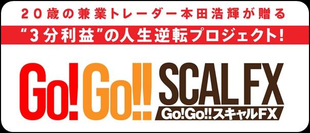Go!Go!!スキャルFX題字