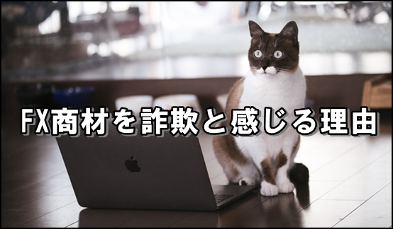 fx商材詐欺