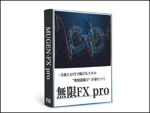 無限fxpro画像